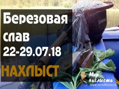 видео  Сплав река Березовая 22 29 07 18 хариус World fly fishing